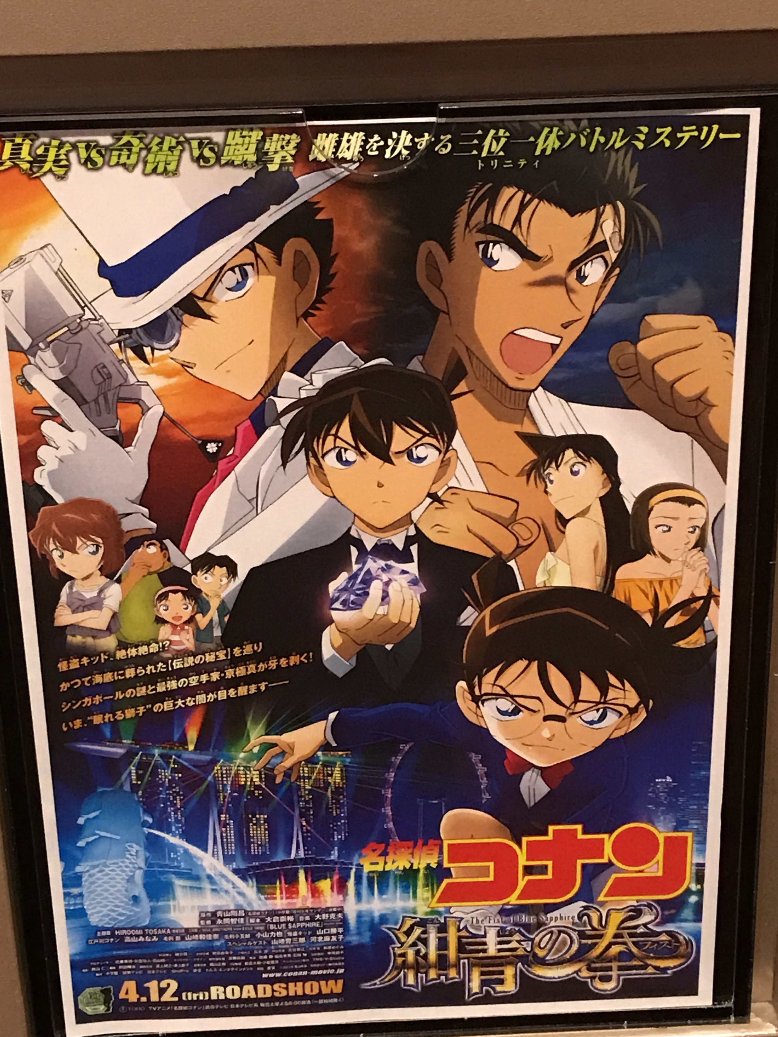 【京極に胸キュン】「紺青の拳」のネタバレと感想(2019年映画) 劇場版コナン